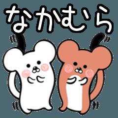 【なかむら/中村】オコジョスタンプ!