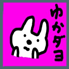 ゆかちゃん [専用]