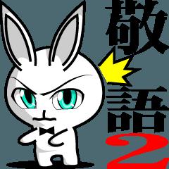 イケメンうさぎの日常敬語2