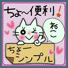 ちょ~便利!ちょ~シンプル!3[ねこ]
