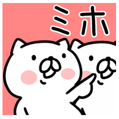 「ミホ/みほ」さんが使う名前スタンプ