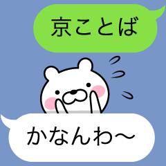 京都のふきだしクマ