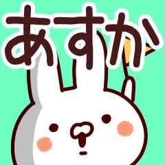 [LINEスタンプ] 【あすか】さんが使う用スタンプ