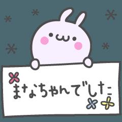 ☆★まなちゃん★☆お名前ベーシックパック