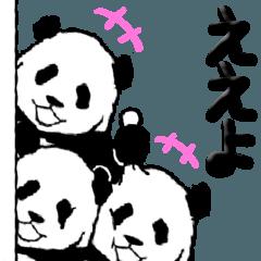 やる気のないパンダ(関西弁)