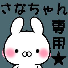 ★さなちゃん★専用スタンプ