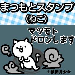 まつもとスタンプ(ネコ)+少し秋田弁