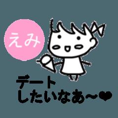 《えみちゃん》が使えるスタンプ☆