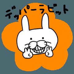★デッパーラビット3★