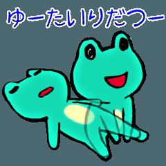 カエルさま3