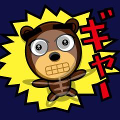 動く!!熊治郎3