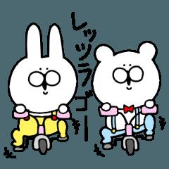 動く!ウサギとクマのゆるーい死語!!!