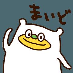 ねぇきいてクマさん(関西弁)