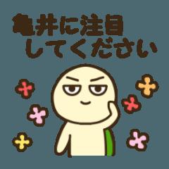 亀井さん用スタンプ