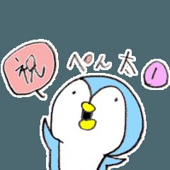 ペンギンの日常1 おめでとう編