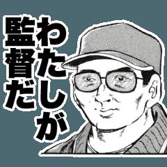 ウチの父ちゃんの描いた 漫画のスタンプ2