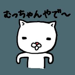 むっちゃん専用スタンプ(ねこ)