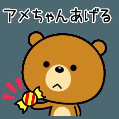 動く!関西弁なクマ
