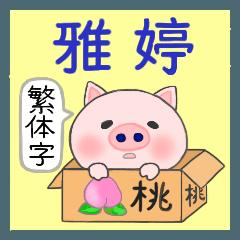 雅婷さん専用のスタンプ(中文繁体字版)