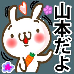 山本さんが使う名前スタンプ■改訂版