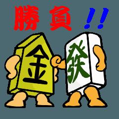 """将棋駒9~宿敵""""麻雀牌""""~"""