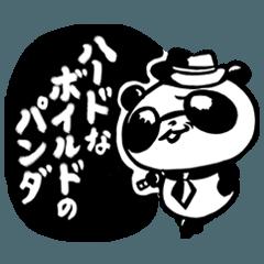 ハードなボイルドのパンダ