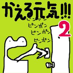 【動く】かえる元気!!! その2