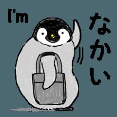 I'm なかい