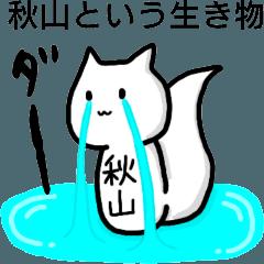 秋山という生き物