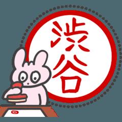 [LINEスタンプ] 動く!渋谷さんに捧げるスタンプ