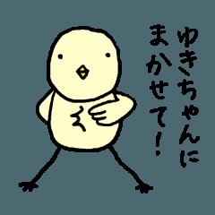 ゆきちゃん専用スタンプ(鳥)