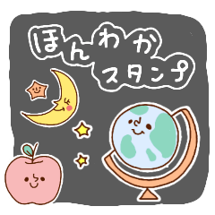 [LINEスタンプ] ほんわかスタンプ☆