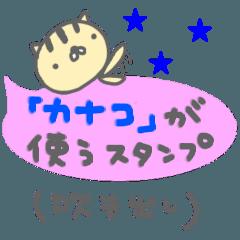 「かなこ」が使う名前スタンプ(吹き出し)