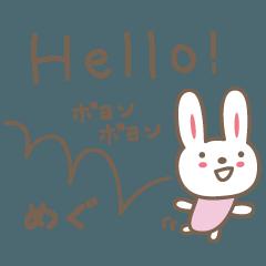 めぐちゃんうさぎ rabbit for Megu