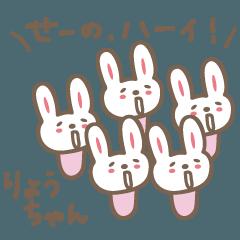 りょうちゃんうさぎ rabbit for Ryouchan