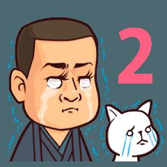 ゆるまよジパング 2