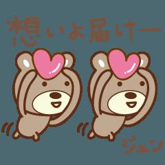 じゅんちゃんクマ bear for Junchan