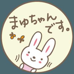まゆちゃんうさぎ rabbit for Mayuchan