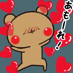 【もっと動く】アモーレ♡くまくま