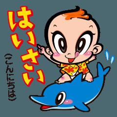 ちんすこ坊やの沖縄方言