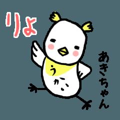 あきちゃん専用スタンプ(鳥)