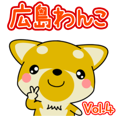 方言! 広島わんこ☆動く!☆ Vol.4