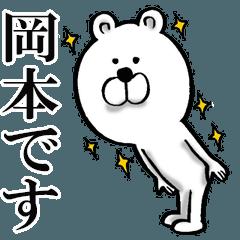[LINEスタンプ] 岡本さんが使うスタンプ