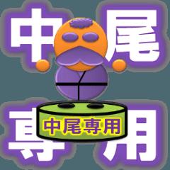 [LINEスタンプ] 中尾さん専用スタンプ