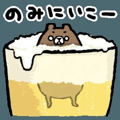 クマ飲み(1杯目)