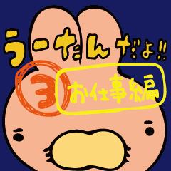 うさぎのうーたん③【お仕事編】