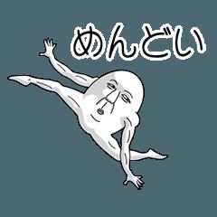 【動く】白丸親父(無気力編)