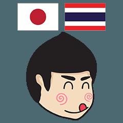 マコトのタイ語日本語トーク基本4