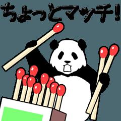 やる気のないパンダ(ダジャレ3)