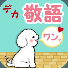 敬語・挨拶【デカ文字】白い仔犬